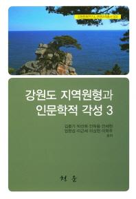 강원도 지역원형과 인문학적 각성. 3
