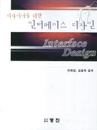 디자이너를 위한 인터페이스 디자인