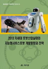 2013 차세대 로봇산업실태와 지능형서비스로봇 개발동향과 전략