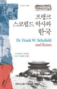 프랭크 스코필드 박사와 한국