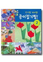 인기짱 재미짱 종이접기짱 2