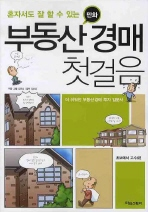 혼자서도 잘 할 수 있는 부동산경매 첫걸음(만화)