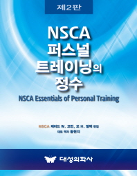NSCA 퍼스널 트레이닝의 정수