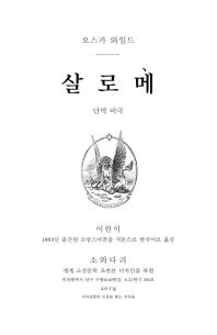 살로메(초판본)(1893년 초판본 오리지널 표지디자인)