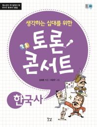 생각하는 십대를 위한 토론 콘서트: 한국사