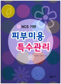 NCS기반 피부미용 특수관리