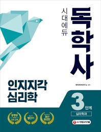 인지지각심리학(독학사 심리학과 3단계)