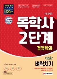 시대에듀 경영학 벼락치기(독학사 2단계 경영학과)(2021)