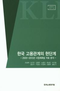 한국 고용관계의 현단계