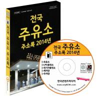 전국 주유소 주소록(2014)(CD)