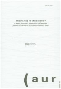 건축협정제도 개선을 위한 건축법령 정비방안 연구