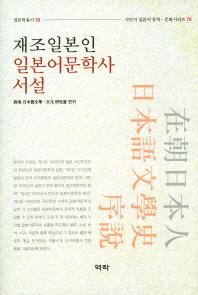 재조일본인 일본어문학사 서설