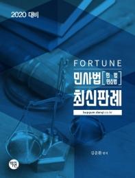 Fortune 민사법(민법 민소법) 최신 판례(2020)