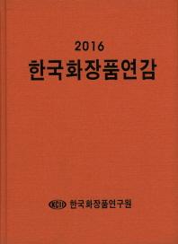 한국화장품연감(2016)