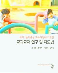 유아ㆍ놀이중심 교육과정에 기초한 교과교재 연구 및 지도법