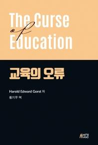 교육의 오류