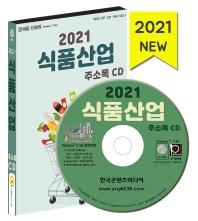 식품산업 주소록(2021)(CD)
