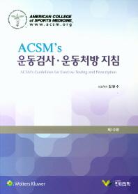 ACSM's 운동검사 운동처방 지침