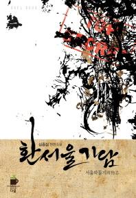 환서울기담. 1: 서울박물지