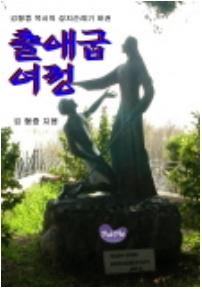 김형중 목사의 성지순례기 하권 [출애굽 여정]