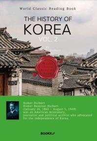 영어로 읽는 한국사 2부 (호머 헐버트: 외국인 최초 건국공로훈장 태극장 추서) : The History of Korea, v