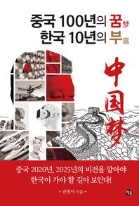중국 100년의 꿈 한국 10년의 부
