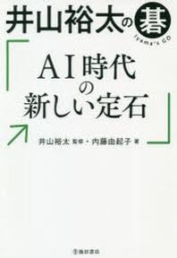 井山裕太の碁AI時代の新しい定石