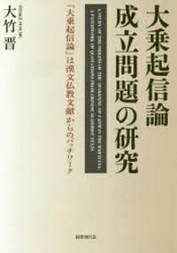 大乘起信論成立問題の硏究 「大乘起信論」は漢文佛敎文獻からのパッチワ-ク