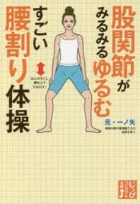 股關節がみるみるゆるむすごい腰割り體操