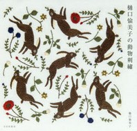 ひ口愉美子の動物刺繡