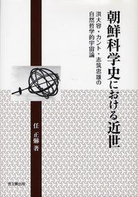 朝鮮科學史における近世 洪大容.カント.志筑忠雄の自然哲學的宇宙論