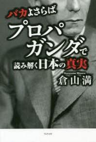 バカよさらばプロパガンダで讀み解く日本の眞實
