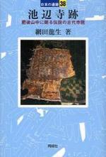 池邊寺跡 肥後山中に眠る傳說の古代寺院