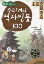 교과서에 살아 숨쉬는 우리겨레 역사인물 100. 1: 고조선부터 삼국 시대까지