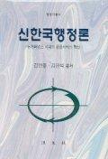 신한국행정론(김번웅외)