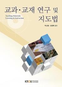 교과교재연구및지도법(2학기, 워크북포함)