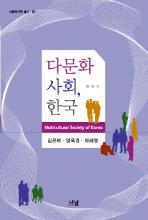 다문화사회 한국