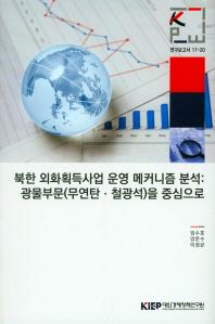 북한 외화획득사업 운영 메커니즘 분석: 광물부분(무연탄 철광석)을 중심으로