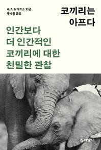 코끼리는 아프다