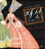 패션 역사를 만나다