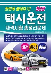 한번에 끝내주기 택시운전 자격시험 총정리문제: 대전 충남 충북