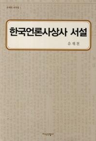 한국언론사상사 서설