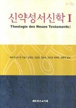 신약성서신학. 1