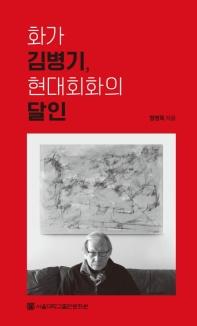 화가 김병기, 현대회화의 달인