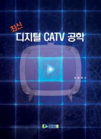 최신 디지털 CATV 공학