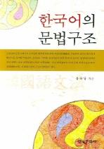 한국어의 문법구조