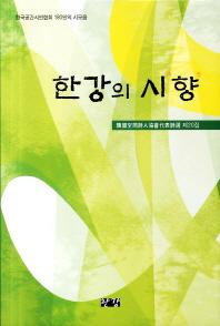 한강의 시향(2010)
