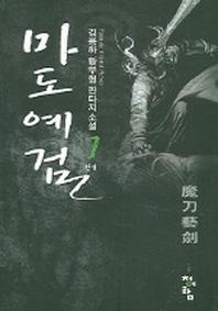 마도예검 7