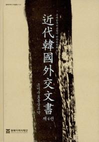 근대한국외교문서. 4: 조미수호통상조약