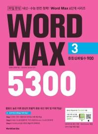 Word Max(워드 맥스) 5300. 3: 중등심화필수 900